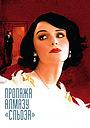 Фільм «Зникнення діаманта «Сльоза»» (2008)
