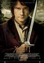 Фільм «Хоббіт: Неочікувана подорож» (2012)