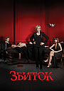Серіал «Збиток» (2007 – 2012)