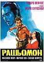 Фільм «Рашьомон» (1950)