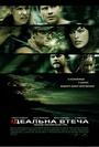 Фільм «Ідеальна втеча» (2009)