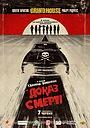 Фільм «Доказ смерті» (2007)