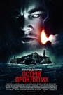 Фільм «Острів проклятих» (2009)