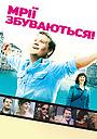 Фільм «Мрії збуваються» (2013)