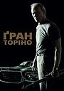 Фільм «Ґран Торіно» (2008)