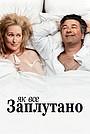 Фільм «Як все заплутано» (2009)