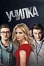 Фільм «Училка» (2011)