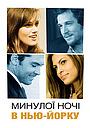 Фільм «Минулої ночі у Нью-Йорку» (2009)