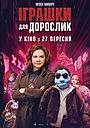 Фільм «Іграшки для дорослих» (2018)