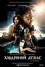 Фільм «Хмарний атлас» (2012)