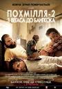 Фільм «Похмілля 2: Із Вегаса в Бангкок» (2011)