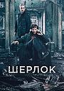 Серіал «Шерлок» (2010 – 2017)
