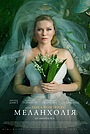 Фільм «Меланхолія» (2011)