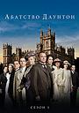 Серіал «Аббатство Даунтон» (2010 – 2015)
