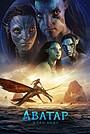 Фільм «Аватар: Шлях води» (2022)