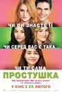 Фільм «Простушка» (2015)