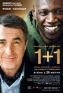Фільм «1+1» (2011)