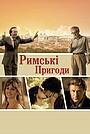 Фільм «Римські пригоди» (2012)