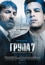 Фільм «Група 7» (2011)