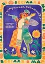 Фільм «Весілля в Малинівці» (1967)