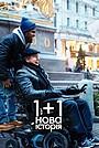 Фільм «1+1: Нова історія» (2017)