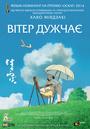 Аніме «Вітер дужчає» (2013)