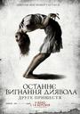Фільм «Останнє вигнання диявола 2» (2013)