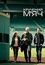 Фільм «Кручений м'яч» (2012)