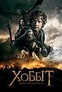 Фільм «Хоббіт: Битва п'яти воїнств» (2014)