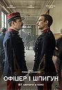 Фільм «Офіцер і шпигун» (2019)