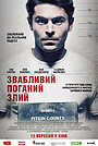 Фільм «Звабливий, поганий, злий» (2018)