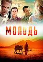 Фільм «Молодь» (2014)