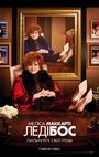 Фільм «Леді бос» (2016)