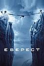 Фільм «Еверест» (2015)