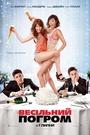 Фільм «Весільний погром» (2016)