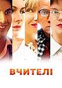 Серіал «Учителя» (2014)