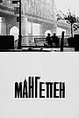 Фільм «Мангеттен» (1979)