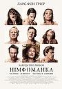 Фільм «Німфоманка. Частина ІI» (2013)