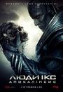 Люди Ікс: Апокаліпсис