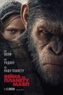 Фільм «Війна за планету мавп» (2017)