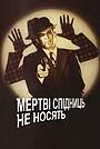 Фільм «Мертві спідниць не носять» (1982)