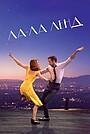 Фільм «Ла Ла Ленд» (2016)