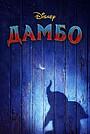 Фільм «Дамбо» (2019)