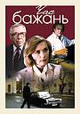 Фільм «Час бажань» (1984)
