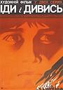 Фільм «Iди i дивись» (1985)