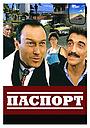 Фільм «Паспорт» (1990)