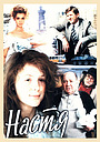 Фільм «Настя» (1993)
