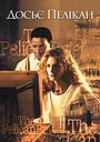Фільм «Досьє Пелікан» (1993)