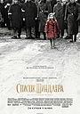 Фільм «Список Шиндлера» (1993)